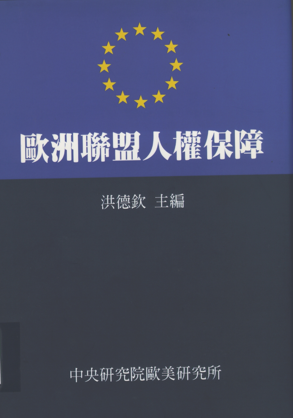 The European Union Human Rights