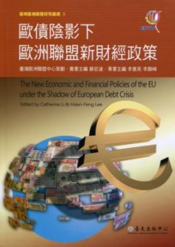 歐債陰影下歐洲聯盟新財經政策