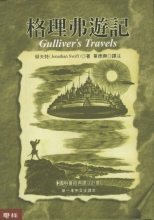 格理弗遊記