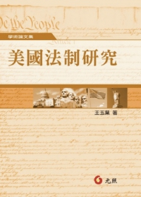 美國法制研究
