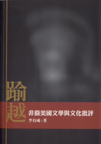 踰越:非裔美國文學與文化批評