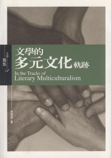 文學的多元文化軌跡
