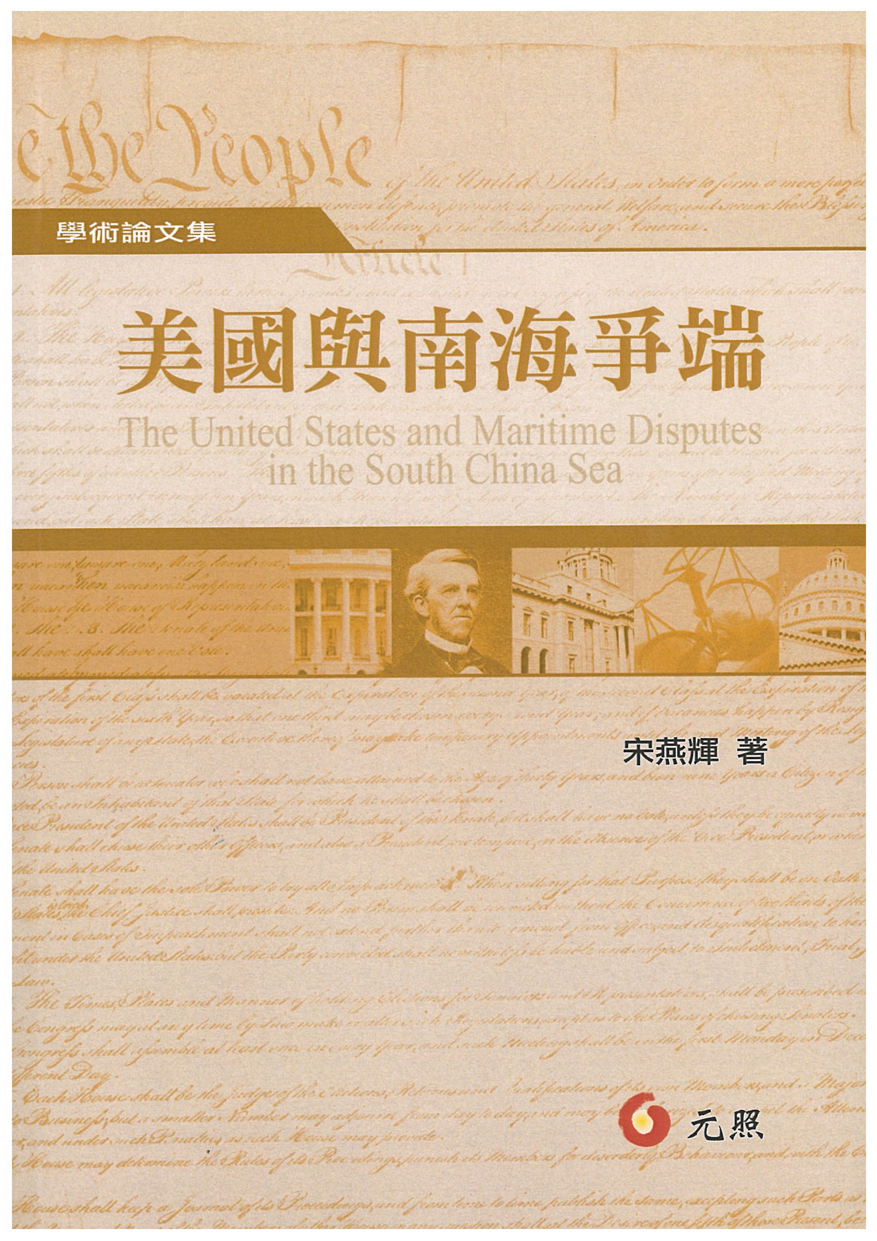 美國與南海爭端