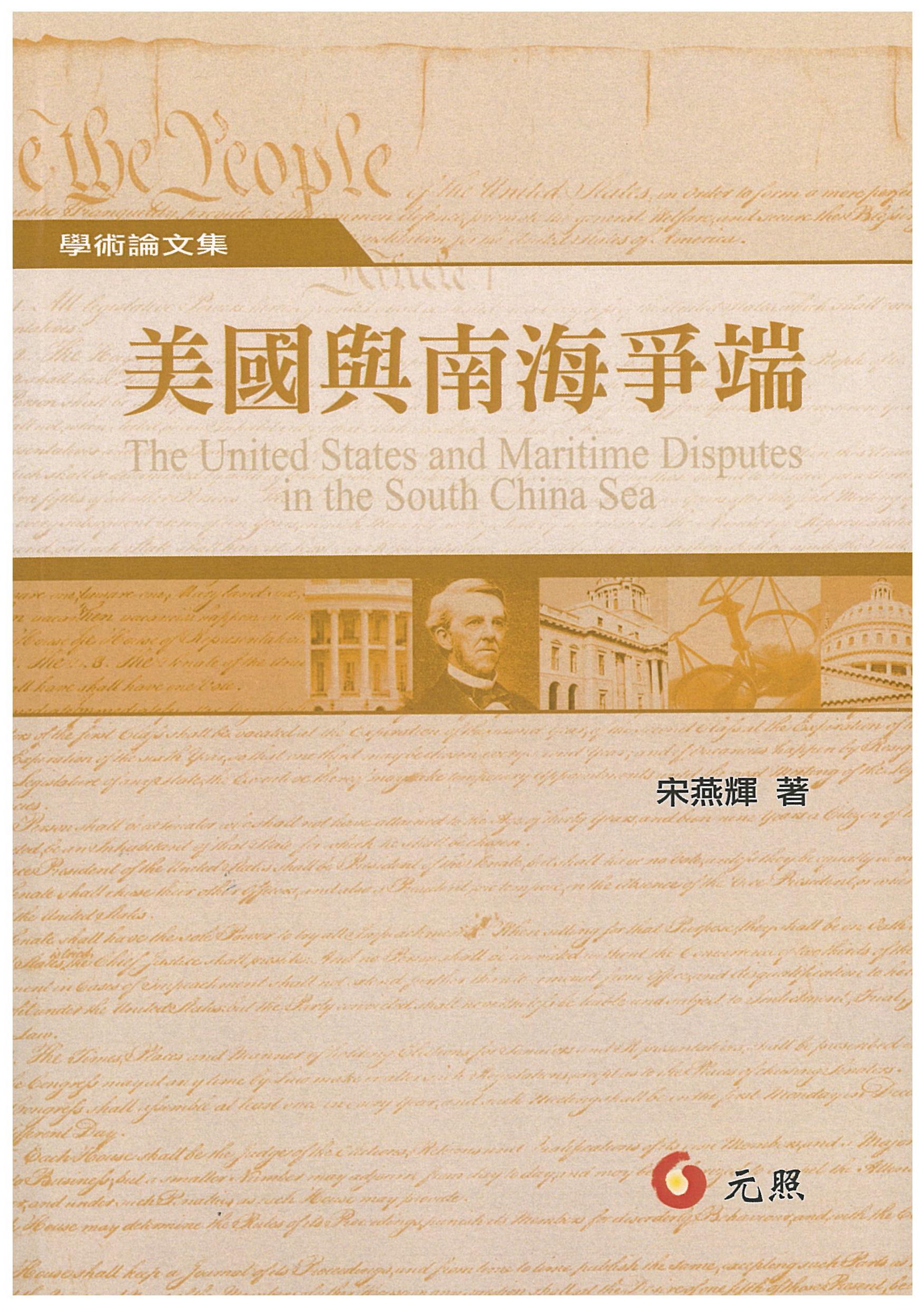 美國與南海爭端 The United States and Maritime Disputes in the South China Sea