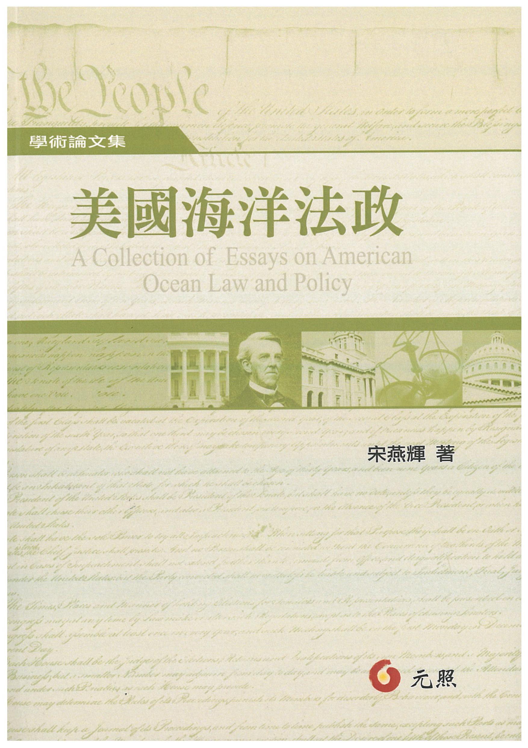 美國海洋法政 A Collection of Essays on American Ocean Law and Policy