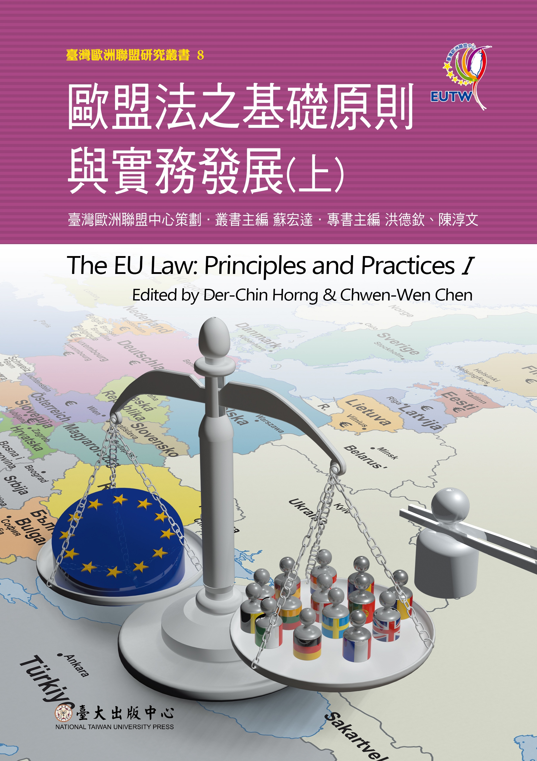 歐盟法之基礎原則與實務發展 (上) (下) The EU Law :Principles and Practices I/II
