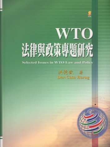 WTO法律與政策專題研究 Selected Issues in WTO Law and Policy