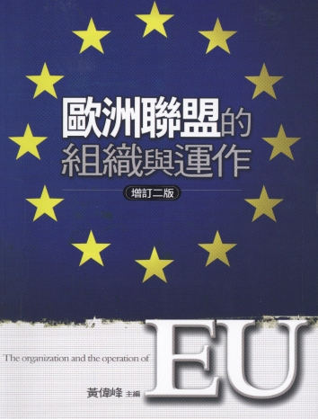 歐洲聯盟的組織與運作(第二版)