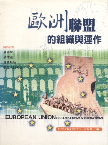 歐洲聯盟的組織與運作
