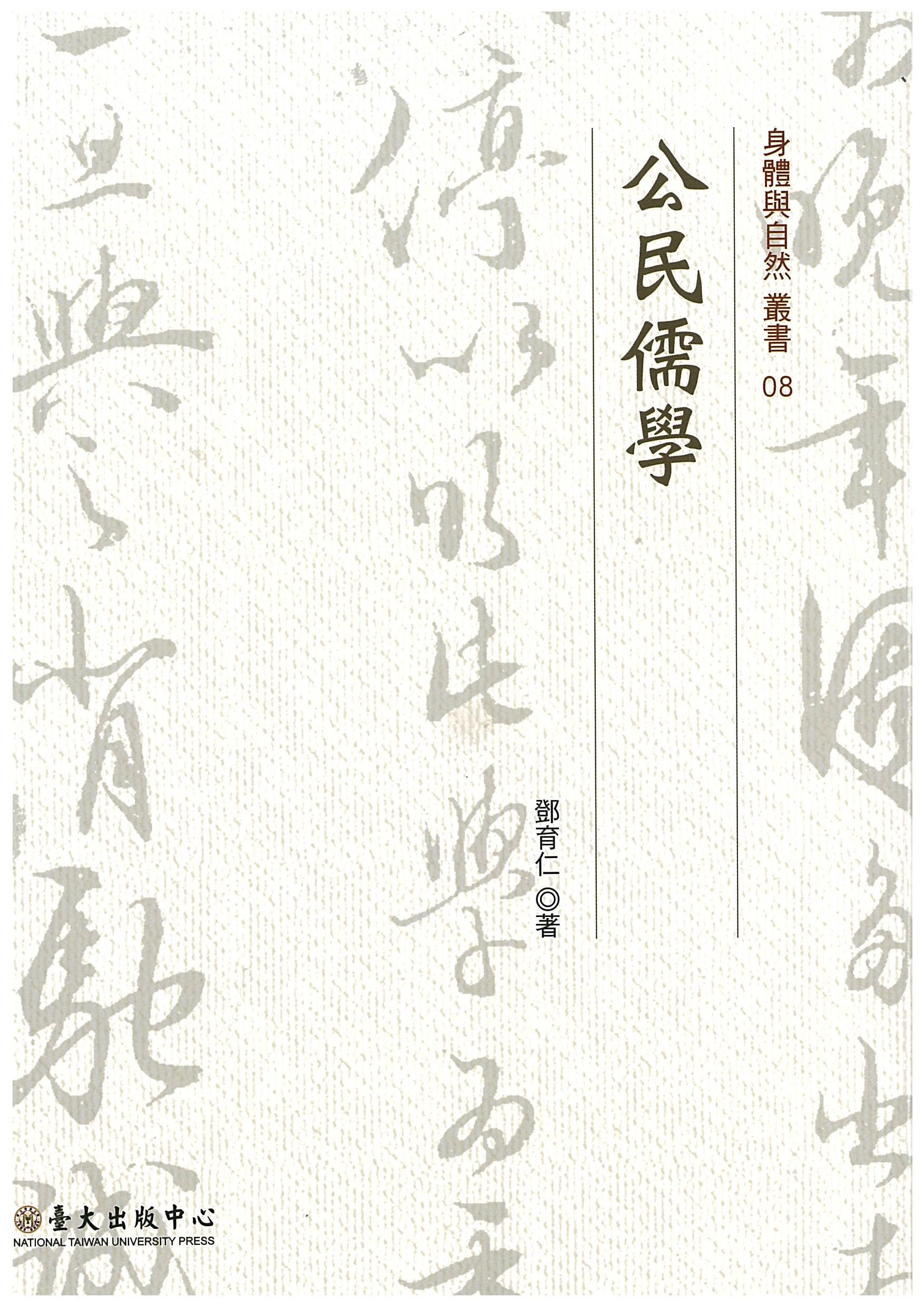公民儒學 Civic Confucianism