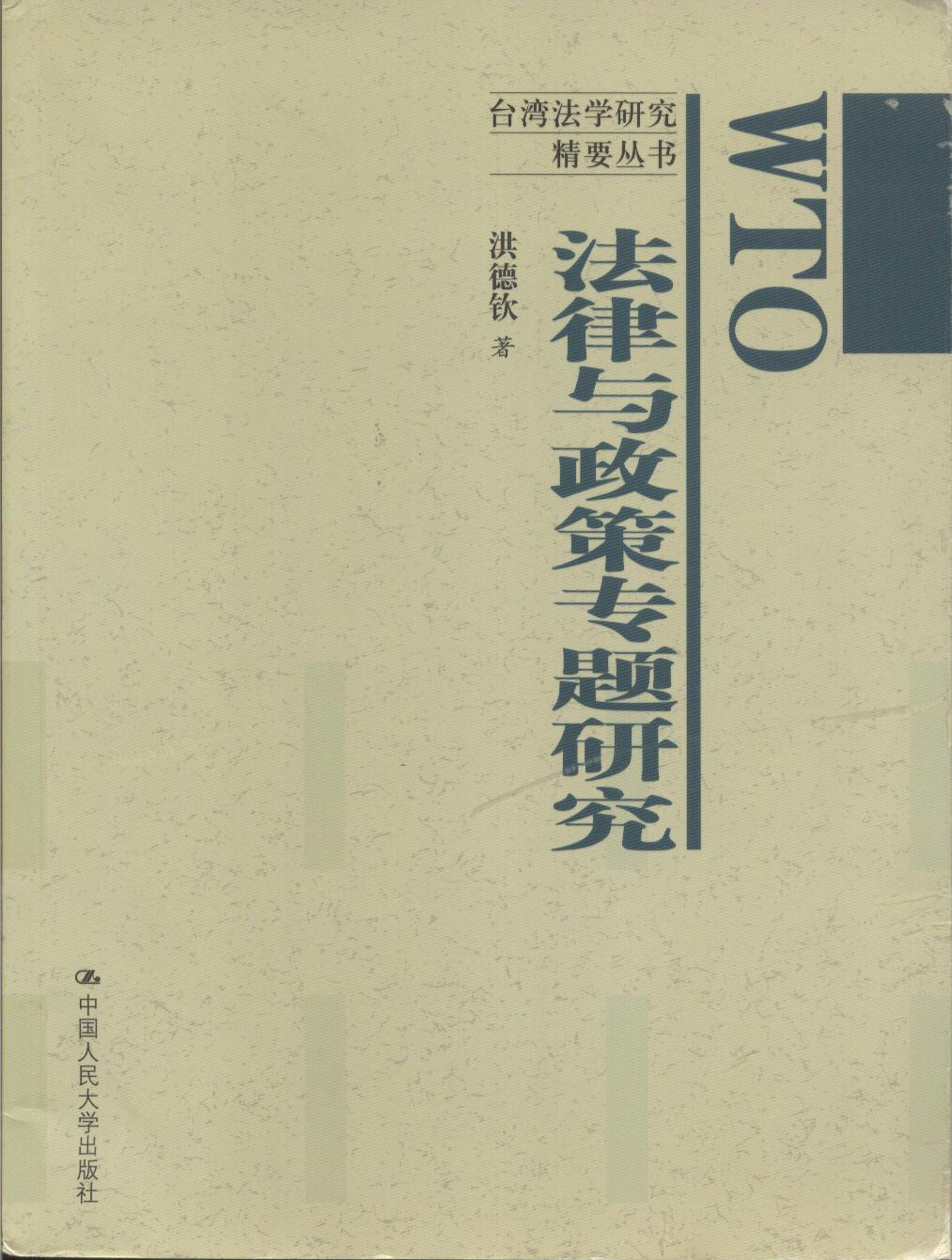Selected Issues in WTO Law and Policy  (Simplied Chinese)