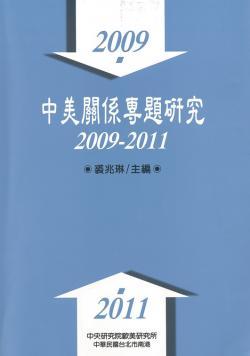 中美關係專題研究 2009-2011 Sino-American Relations, 2009-2011