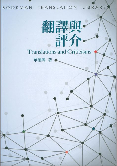翻譯與評介                                            
