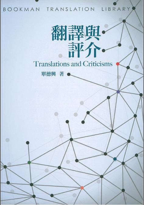 翻譯與評介 Translations and Criticisms