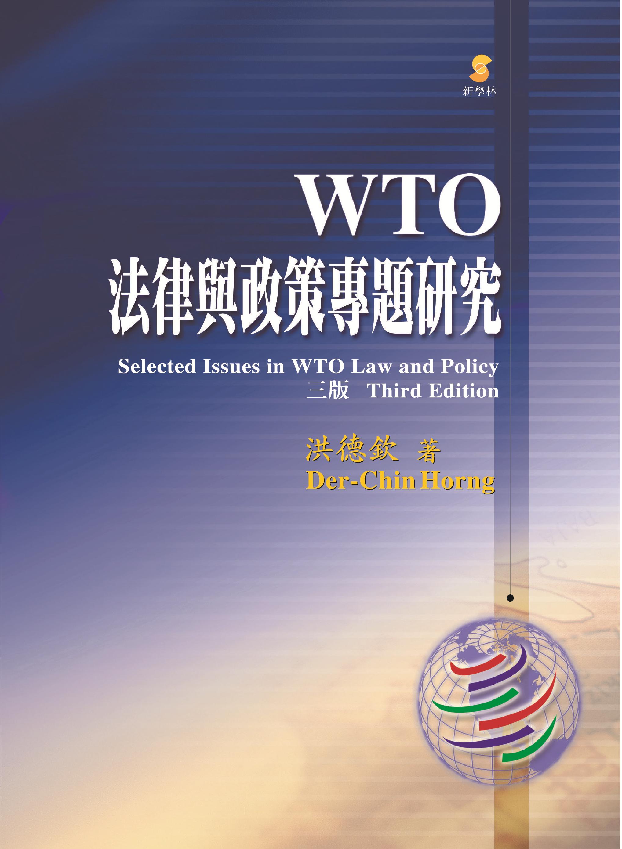 WTO法律與政策專題研究(第三版)
