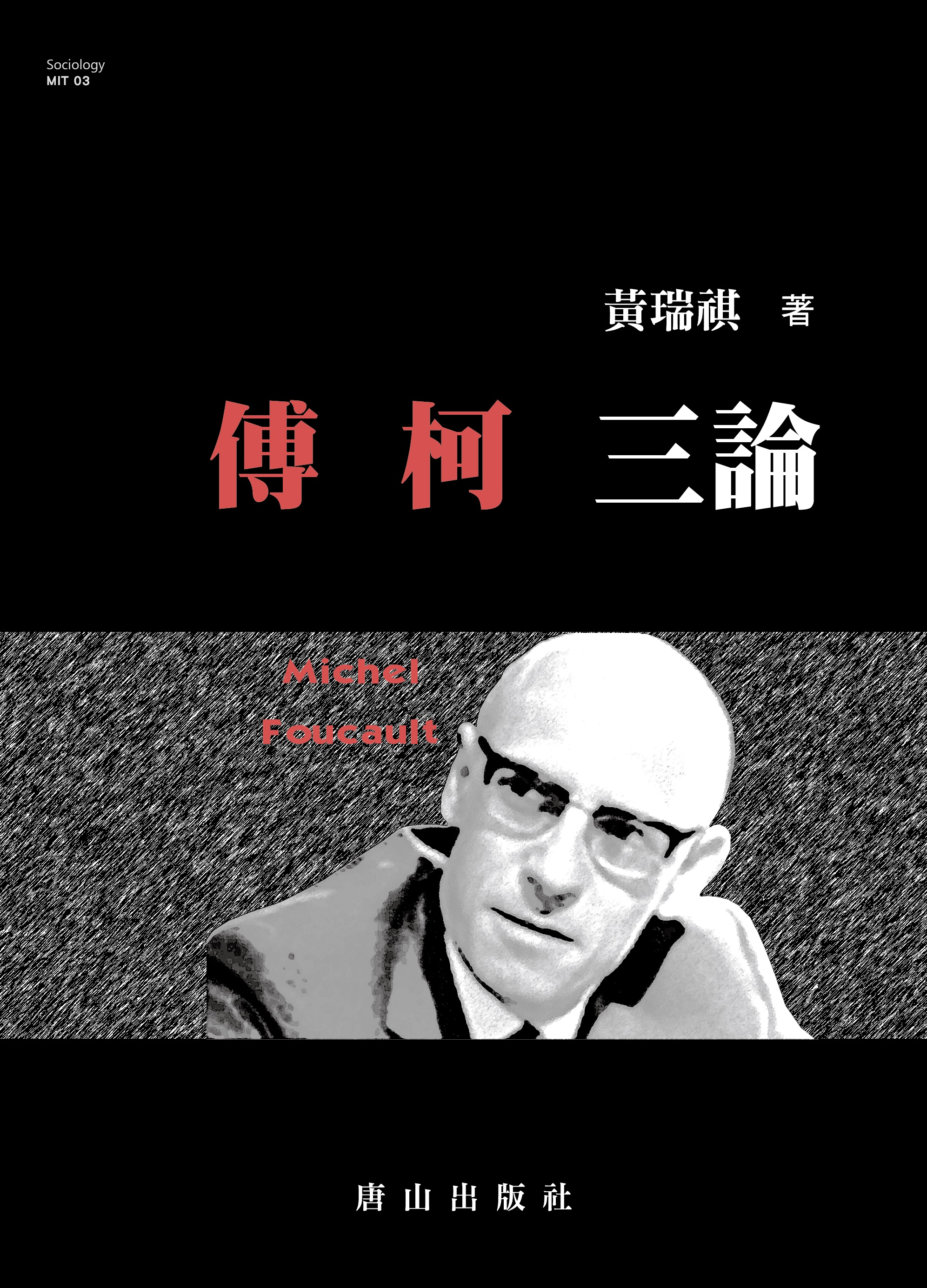 Three Essays on Michel Foucault