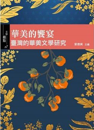 華美的饗宴 : 臺灣的華美文學研究