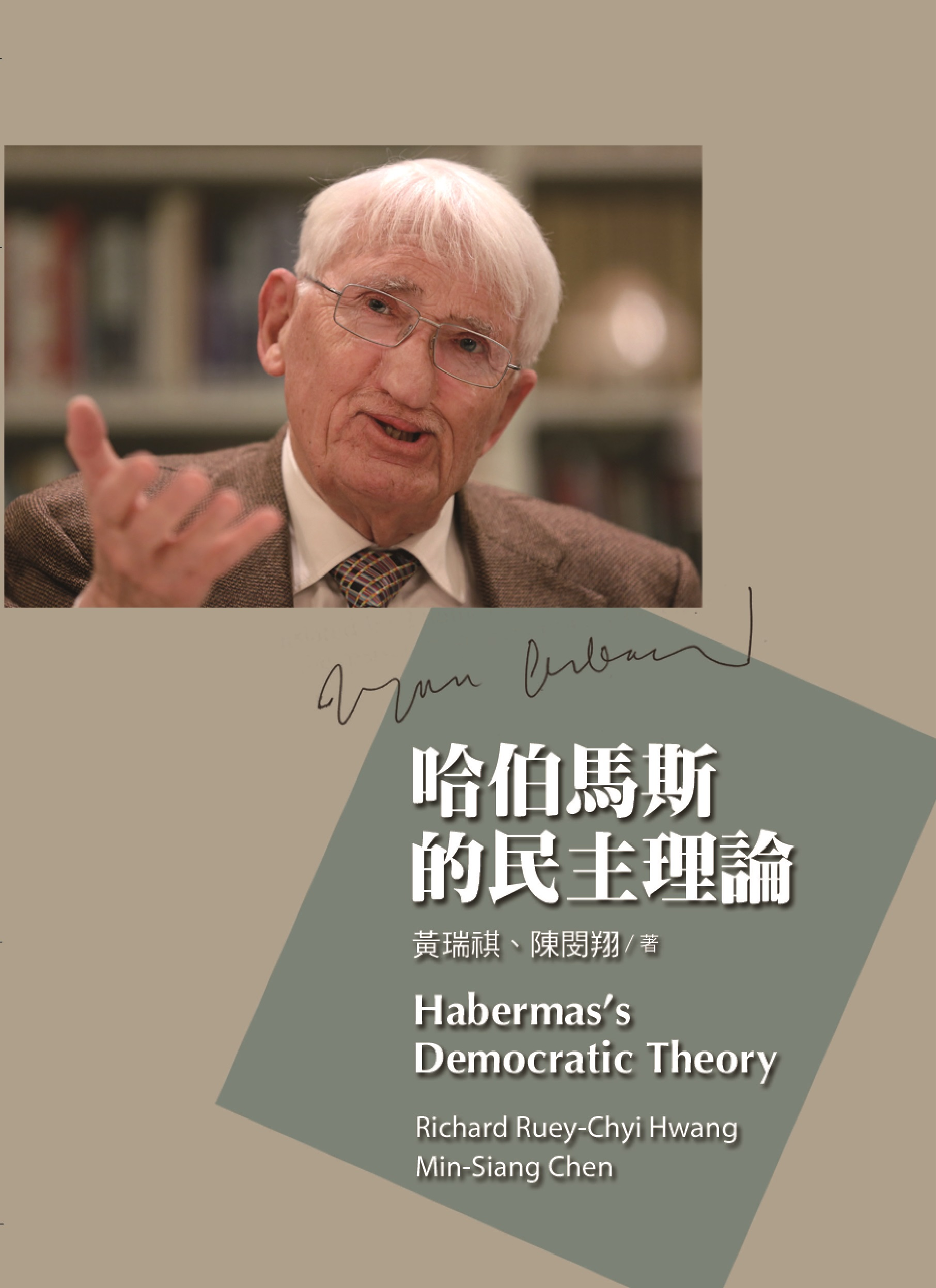 哈伯馬斯的民主理論(Habermas's Democratic Theory)