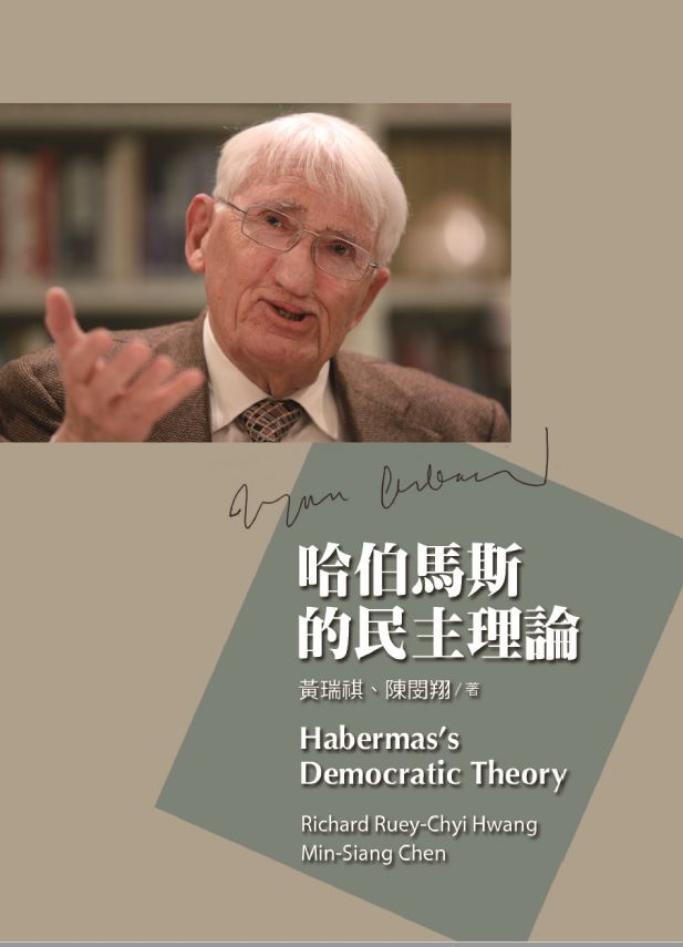 哈伯馬斯的民主理論