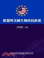歐盟與美國生物科技政策