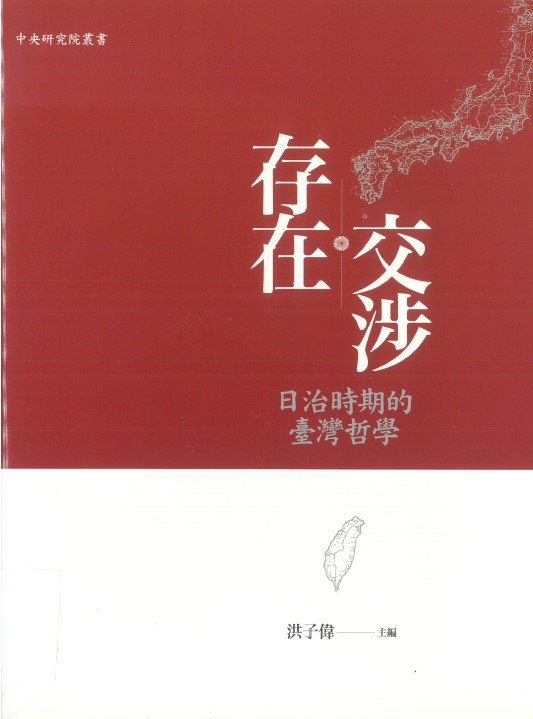 存在交涉 : 日治時期的臺灣哲學