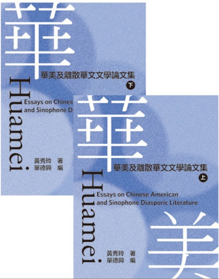 Essays on Chinese American and Sinophone Diasporic Literature