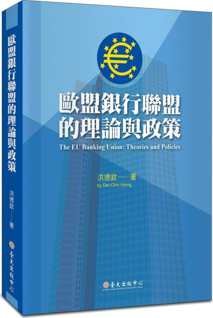 The EU Banking Union: Theories and Policies